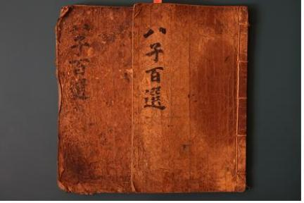 중국 당송팔대가의 문장을 正祖(정조)가 친히 100편을 정선해서 1786년(정조 10) 경에 간행한 전적