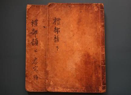 시부(詩賦)의 운(韻)을 찾기 위하여 만든 자전(字典)으로 고려시대 이후 선비들의 필수적인 자전이었으며, 조선후기 활자 인쇄술과 서지학, 국어학· 음운학 연구에 중요한 가치를 지님