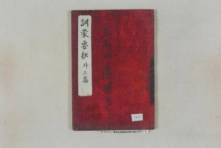 『훈몽요초』는 조선 초기의 승려 지엄이 불교교리의 요긴한 점을 간추려 편찬한 책으로, 선조 9년(1576) 오대산 월정사에서 간행된 목판본 『훈몽요초』에 금강산 표훈사의 <장로화상종선인연지도(長老和尙種善因緣之圖)>, 현종 1년(1660) 문경 배산호(裵珊瑚)의 <백장화상청규법(百丈和尙淸規法)>, 기미년 용흥사(龍興寺)의 <승가일용식시묵언작법>이 합철되어 있다. 1책 22장으로 이루어졌으며, 크기는 세로 24.0㎝, 가로 16.5㎝이다.
