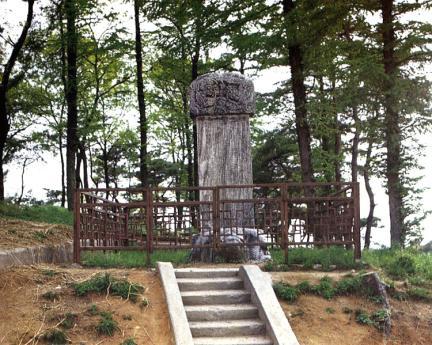 대동법시행기념비