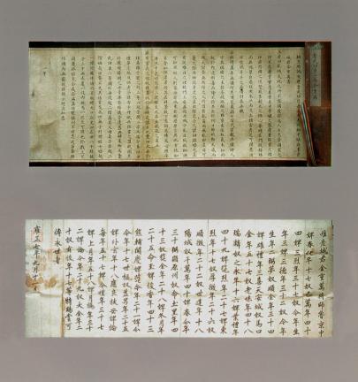 김중만장군공신록및교지