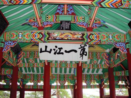 경포대(내부)