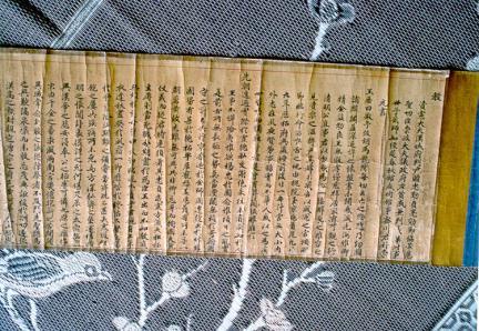 박숭원호성2등공신녹권