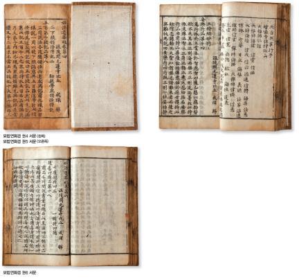 묘법연화경 권4,5,6서문(단양군,충청북도문화재연구원)