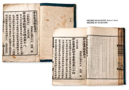묘법연화경 권6,권7 권수제(단양군,충청북도문화재연구원)