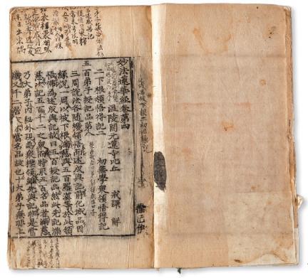 묘법연화경 권4 권수제(단양군,충청북도문화재연구원)