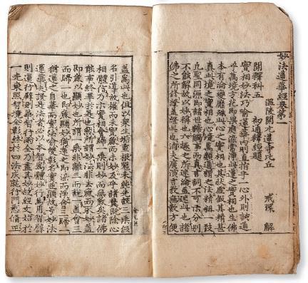 묘법연화경 권1 권수제(단양군,충청북도문화재연구원)