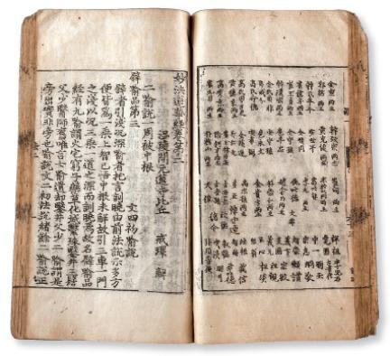 묘법연화경 권2 권수제(단양군, 충청북도문화재연구원)