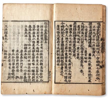 선종영가집 권상 권수제(단양군,충청북도문화재연구원)