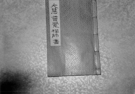 청운사대혜보각선사서