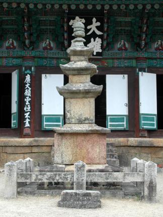불영사 삼층석탑 전경
