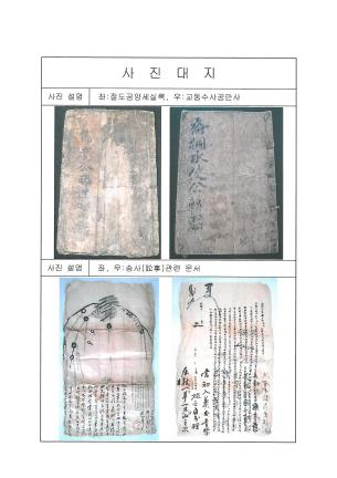 의성 경덕사 고문서 및 유물 사진