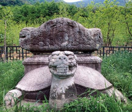 영원사지보감국사묘응탑비