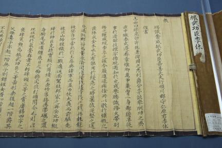 도천제교서