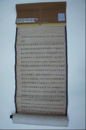 도천제 교서