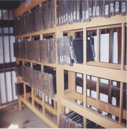 송암문집및괴당집책판