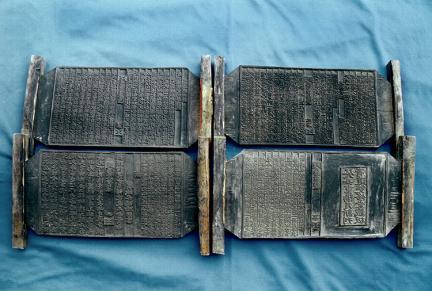 영헌공실기책판