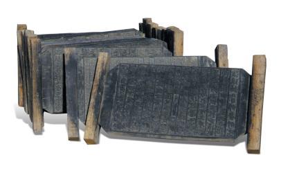 석계집책판