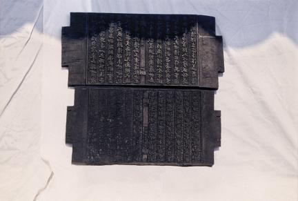 남양홍씨병신보책판