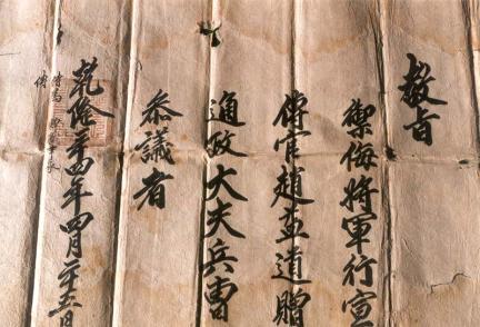조익도공신록권및교지