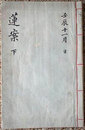 진주연계재소장고문헌