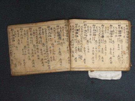 사마방목(만력무자)