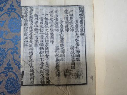 선문염송집 권4〜6
