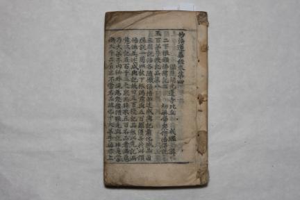 77-11. 묘법연화경 권4-7