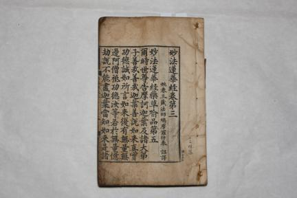 77-22. 묘법연화경 권3-4
