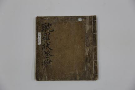 탐라장계초(민속자연사박물관)