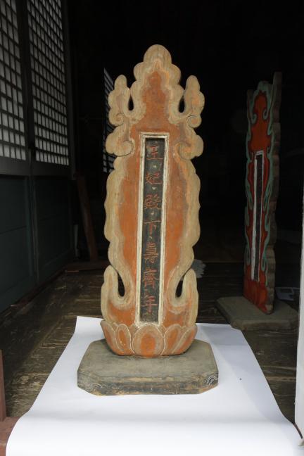 안동 봉황사 목조삼전패