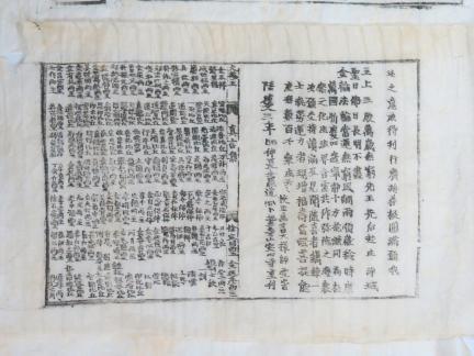 목조아미타여래좌상 복장유물
