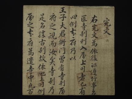 5-5. 완문(1712)