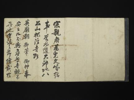 5-6. 완문(1851)