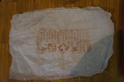 대구 안일사목조석가여래좌상 복장 (2)