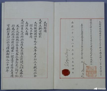 대조선국ㆍ대법민주국 통상조약