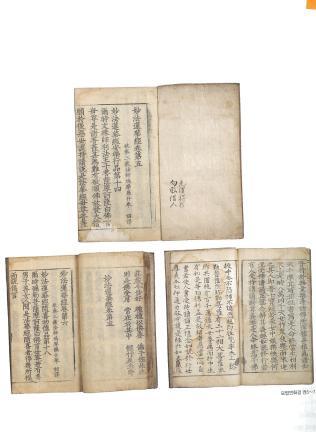 묘법연화경 권5~7