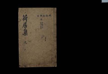 356 양헌수병인양요 관련 문적