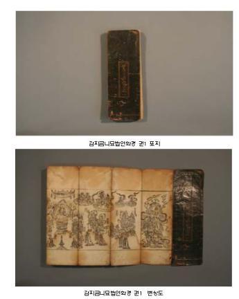 감지금니묘법연화경 권1