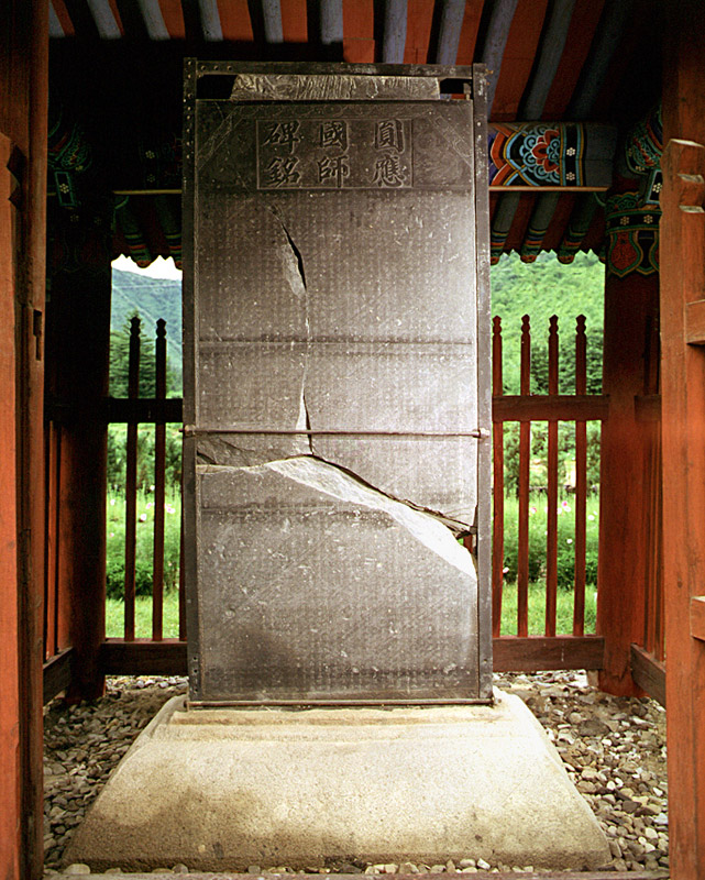 Monument to National Preceptor Woneung in Unmunsa Temple