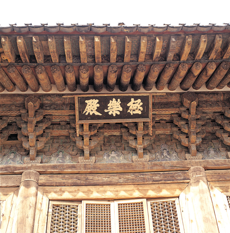 Geungnakjeon Hall of Baekheungam Hermitage of Eunhaesa Temple, Yeongcheon
