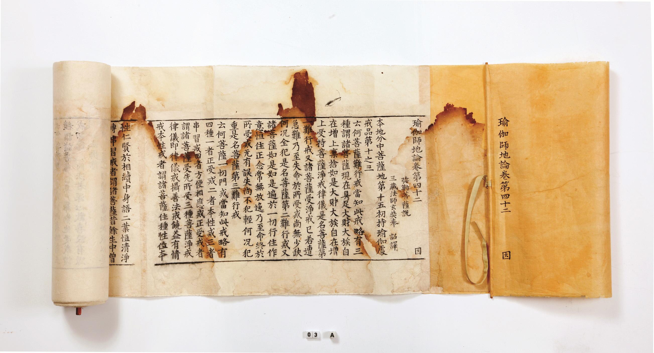 고려불경 `유가사지론` 권66 국립한글박물관 연구서 발간
