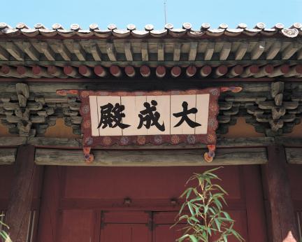 서울 문묘 대성전 현판