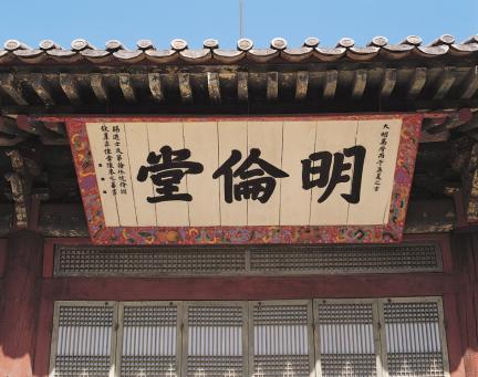 서울 문묘 명륜당 현판