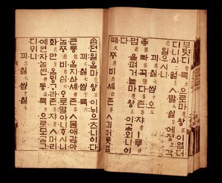 월인천강지곡 권상(月印千江之曲 卷上)