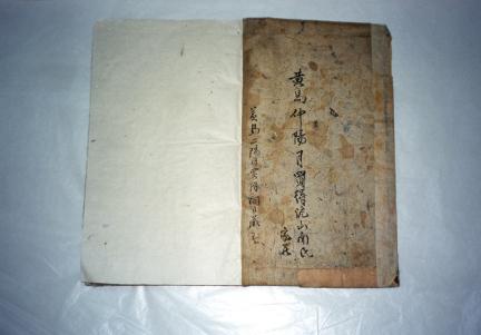 삼국유사 권2(三國遺事 卷二)