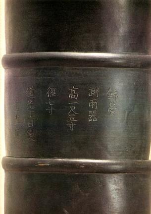 금영 측우기(錦營 測雨器)