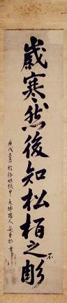 안중근의사유묵-세한연후지송백지부조(安重根義士遺墨-歲寒然後知松栢之不彫)
