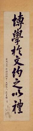 안중근의사유묵-박학어문약지이례(安重根義士遺墨-博學於文約之以禮)