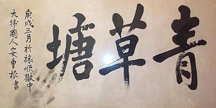 안중근의사유묵-청초당(安重根義士遺墨-靑草塘)